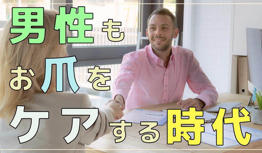60分で完結☆初心者向けメンズネイルケア講座