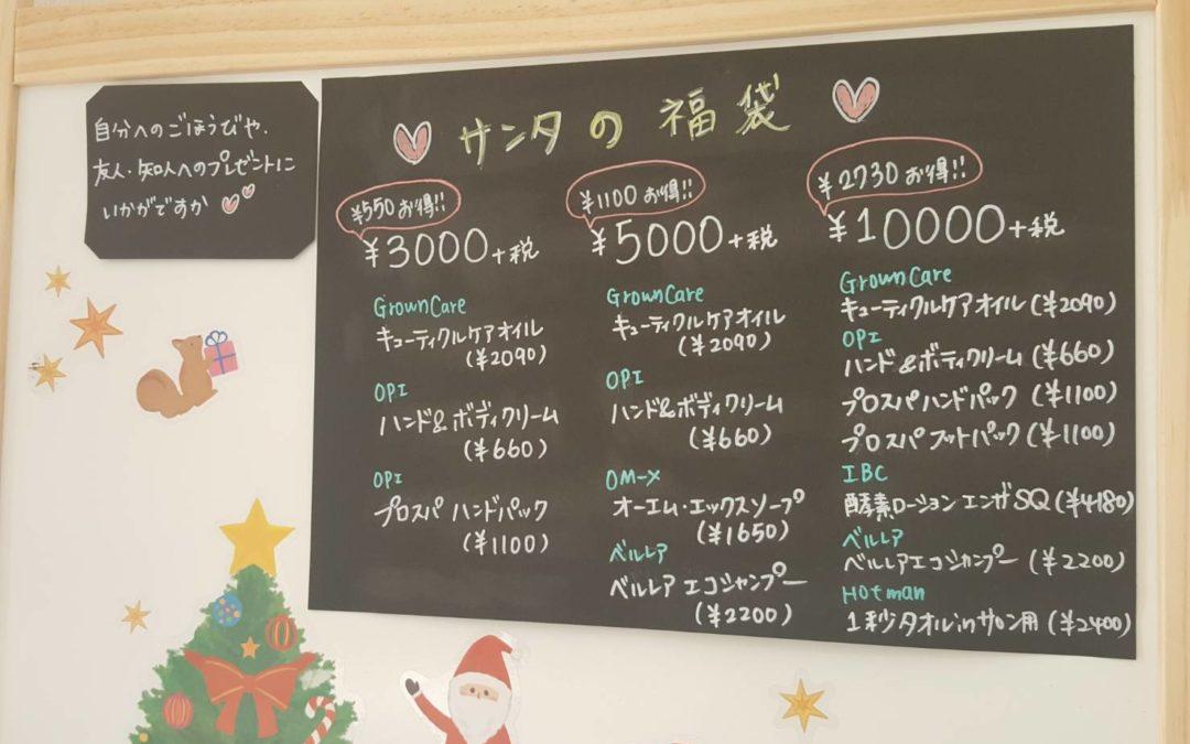 ❤サンタの福袋❤でハッピー😁お届け☆
