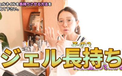 Q:ジェルネイルを長持ちさせる方法教えてください